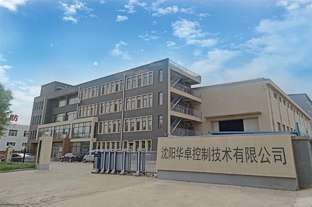 沈阳华卓控制技术有限公司